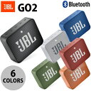 【キャッシュレスで5%還元】[あす楽対応] JBL GO2 防水対応(IPX7) Bluetooth ワイヤレス コンパクト スピーカー ジェービーエル (Bluetooth無線スピーカー)