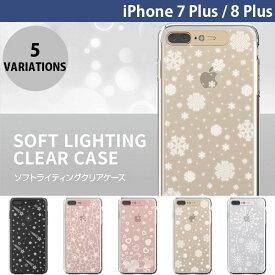 4e414ffb94 LIGHT UP CASE iPhone 8 Plus / 7 Plus Soft Lighting Case ライトアップケース (