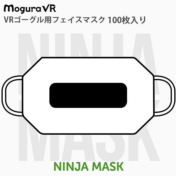 Mogura VR ニンジャマスク VRゴーグル用フェイスマスク 100枚入 # NM-002-100 モグラブイアール (ホビー)