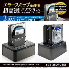 【マラソンクーポン有】 Logitec エラースキップ搭載 2BAY Duplicator HDD/SSDスタンド # LGB-2BDPU3ES ロジテック (パソコン周辺機器)