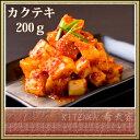 カクテキ 200g大根の美味しいキムチ!【あす楽対応】【キムチのキテンカ】