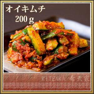 オイキムチ 200g きゅうりの美味しいキムチ!【あす楽】【キムチのキテンカ】