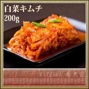 神戸で生まれた本場の味!2〜3人前!カット白菜キムチ 200g【あす楽】【キムチのキテンカ】