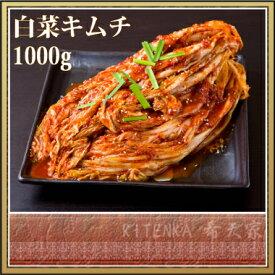 8〜10人前!株 白菜キムチ 1000g【メガモリ】【あす楽】【キムチのキテンカ】