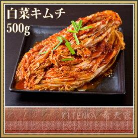 神戸で生まれた本場の味!4〜5人前!★株 白菜キムチ  500g【あす楽】【キムチのキテンカ】