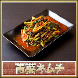 青菜キムチ(小松菜、チンゲン菜)200g3〜4人前【あす楽】【キムチのキテンカ】