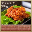 チャンジャ 300g【メガモリ】【あす楽】【キムチのキテンカ】