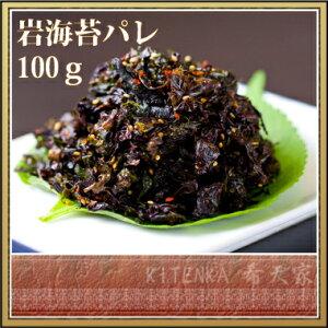 岩海苔キムチ パレ 100g【あす楽】【キムチのキテンカ】