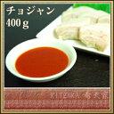 チョジャン 400g【あす楽対応】【キムチのキテンカ】