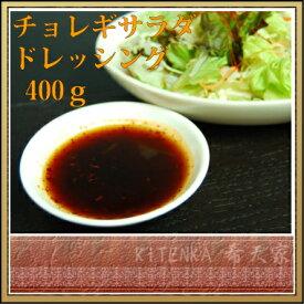 チョレギサラダ ドレッシング 1000g【あす楽対応】【キムチのキテンカ】