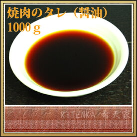 焼肉の醤油タレ 1kg【あす楽対応】【キムチのキテンカ】