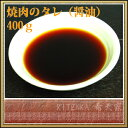 焼肉の醤油タレ 400g【あす楽対応】【キムチのキテンカ】