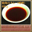 焼肉の味噌タレ 400g【あす楽対応】【キムチのキテンカ】