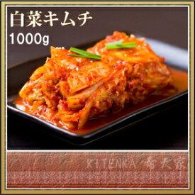 8〜10人前!人気のカット白菜キムチ1000g【メガモリ】 【あす楽】【キムチのキテンカ】