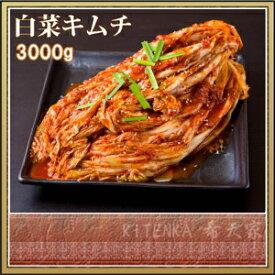 株 白菜キムチ 3000g【メガモリ】【あす楽】【キムチのキテンカ】