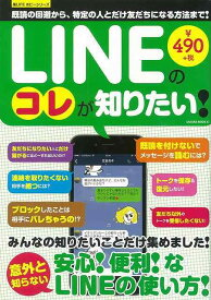 LINEのコレが知りたい!/バーゲンブック/3240円以上購入送料無