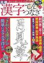 漢字てんつなぎ Vol.7/バーゲンブック{パズル誌 マイウェイ出版 趣味 パズル 脳トレ 名言 将棋}