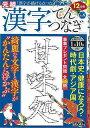 漢字てんつなぎ Vol.8/バーゲンブック{パズル誌 マイウェイ出版 趣味 パズル 脳トレ}