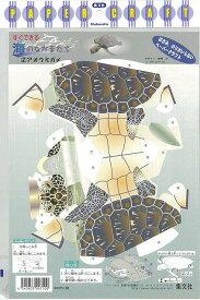 アオウミガメ—すぐできる海のなかまたち2/バーゲンブック/3980円以上送料無{PAPER CRAFT集文社 子ども ドリル 工作 ペーパー クラフト デザイン 海}