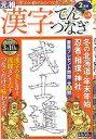 漢字てんつなぎ Vol.9/バーゲンブック{パズル誌 マイウェイ出版 趣味 パズル 脳トレ}