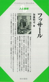 人と思想72 フッサール/バーゲンブック{加藤 精司清水書院 哲学 宗教 心理 教育 思想}
