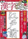 漢字てんつなぎ Vol.11/バーゲンブック{パズル誌 マイウェイ出版 趣味 パズル 脳トレ 歌 江戸 昭和}