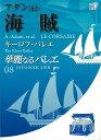 華麗なるバレエ8 海賊—DVD BOOK/バーゲンブック{池辺 晋一郎 他 小学館 諸芸 舞踊 バレエ ダンス 恋 海}