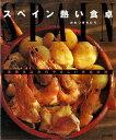スペイン熱い食卓/バーゲンブック{おおつき ちひろ 文化出版局 クッキング 洋食 その他西洋料理 西洋料理 レシピ 料理 家庭 素材 西洋 …