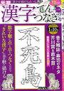 漢字てんつなぎ Vol.14/バーゲンブック{パズル誌 マイウェイ出版 趣味 パズル 脳トレ}