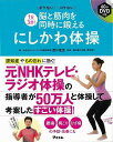 1日3分!脳と筋肉を同時に鍛えるにしかわ体操 DVD付き/バーゲンブック{西川 佳克 アスコム ビューティー&ヘルス 健康法・長寿 健康法 …