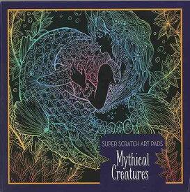 Mythical Creatures−SUPER SCRATCH ART PADS/バーゲンブック{スクラッチ本3 Import 洋書 その他洋書 英語 えいご}