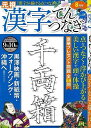 漢字てんつなぎ Vol.18/バーゲンブック{パズル誌 マイウェイ出版 趣味 パズル 脳トレ 映画}