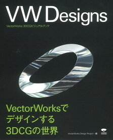 VW Designs−ベクターワークスでデザインする3DCGの世界/バーゲンブック{VectorWorks Design Project 編 誠文堂新光社 ブック デザイン 建築 ソフト}