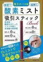 電子タバコ式酸素ミスト吸引スティックBook/バーゲンブック{酸素ミスト吸引スティック付きわかさ出版 ビューティー&ヘルス 健康グッズ…