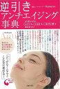 逆引きアンチエイジング事典/バーゲンブック{Katsuyo 主婦の友社 ビューティー&ヘルス 美容 ヘアケア ネイルケア ヘ…