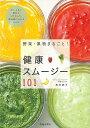 野菜・果物まるごと!健康スムージー101/バーゲンブック{萬年 暁子 池田書店 クッキング 酒 ドリンク 素材 健康 フル…