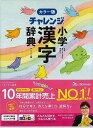 カラー版 小学漢字辞典 コンパクト版 チャレンジ/バーゲンブック/3980円以上送料無{湊 吉正 ベネッセ 子ども ドリル 就学児生向け参考…