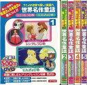 アニメの世界で優しく英語力世界名作童話DVD 5巻セット/バーゲンブック{英語に親しむヒアリングレッスン収録 ポプラ社 子ども ドリル …