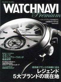WATCHNAVI Premium/バーゲンブック{学研マーケティング 趣味 コレクション 収集 専門}