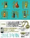 世界の名酒事典 2013年版 特別小冊子付/バーゲンブック{講談社 編 クッキング 酒 ドリンク 写真 事典}