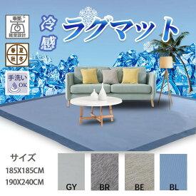ラグ ラグマット 冷感 涼感 シンプル 185x185 マット カーペット 洗える クッション フランネル 絨毯 キルト 夏 涼しい クールフィール リビング キルトラグ 無地 北欧 ウォッシャブル