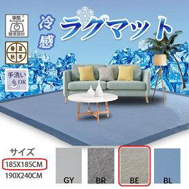ラグ ラグマット 冷感 涼感 シンプル 色:BE 185x185 マット カーペット 洗える クッション フランネル 絨毯 キルト 夏 涼しい クールフィール リビング キルトラグ 無地 北欧 ウォッシャブル