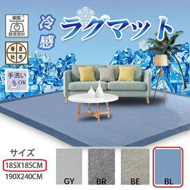 ラグ ラグマット 冷感 涼感 シンプル 色:BL 185x185 マット クッション フランネル カーペット 洗える 絨毯 涼しい クールフィール キルト 夏 リビング キルトラグ 無地 北欧 ウォッシャブル
