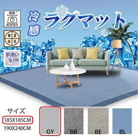 ラグ ラグマット 冷感 涼感 シンプル 色:GY 185x185 マット フランネル 絨毯 カーペット 洗える クッション クールフィール リビング キルト 夏 涼しい キルトラグ 無地 北欧 ウォッシャブル