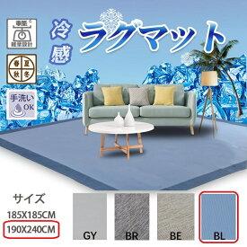 ラグ ラグマット 冷感 涼感 シンプル 色:BL 190x240 マット 洗える クッション フランネル カーペット 絨毯 キルト 夏 涼しい クールフィール リビング キルトラグ 無地 北欧 ウォッシャブル