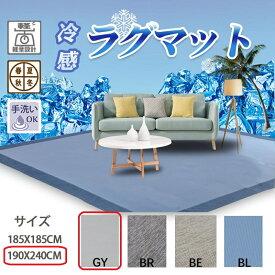 ラグ ラグマット 冷感 涼感 シンプル 色:GY 190x240 マット クッション フランネル 絨毯 カーペット 洗える 夏 涼しい クキルト ールフィール リビング キルトラグ 無地 北欧 ウォッシャブル