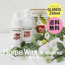 【送料無料】天然ワックス&クリーナー GLANOS グラノス ホームワックスクリーナー 家具用 床用 ワックス クリーナー 水性 植物ワックスクリーナー ツヤ出し 汚れ落とし 天然成分100% 天然原料使用 希釈 水性 ドイツ リボス社