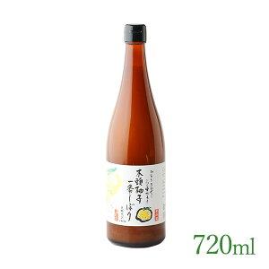 木頭柚子一番搾り(農薬・化学肥料不使用・無添加柚子果汁)720ml[要冷蔵]【黄金の村木頭ゆず】