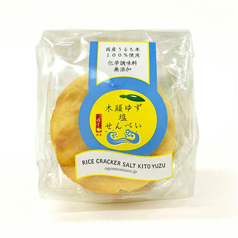 木頭ゆず 塩せんべい ゆずしお【木頭柚子 煎餅 黄金の村 徳島 木頭ゆず】