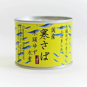 国産寒さば木頭ゆず水煮190g【黄金の村徳島木頭ゆず】